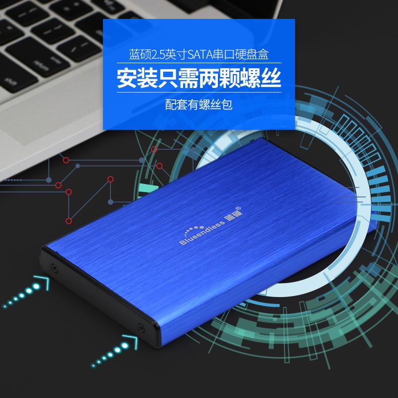 2.5英寸笔记本移动硬盘盒子USB3.0机械固态外接置外壳金属外置磁