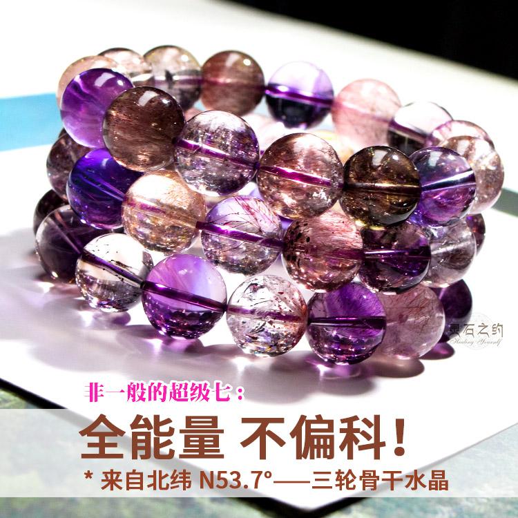 灵石之约天然水晶超级七 超云母草莓晶手链女招旺桃花手串  super