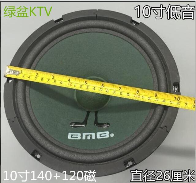 包邮双磁低音8寸 10寸 12寸重低音喇叭低音炮音响喇叭KTV卡包喇叭