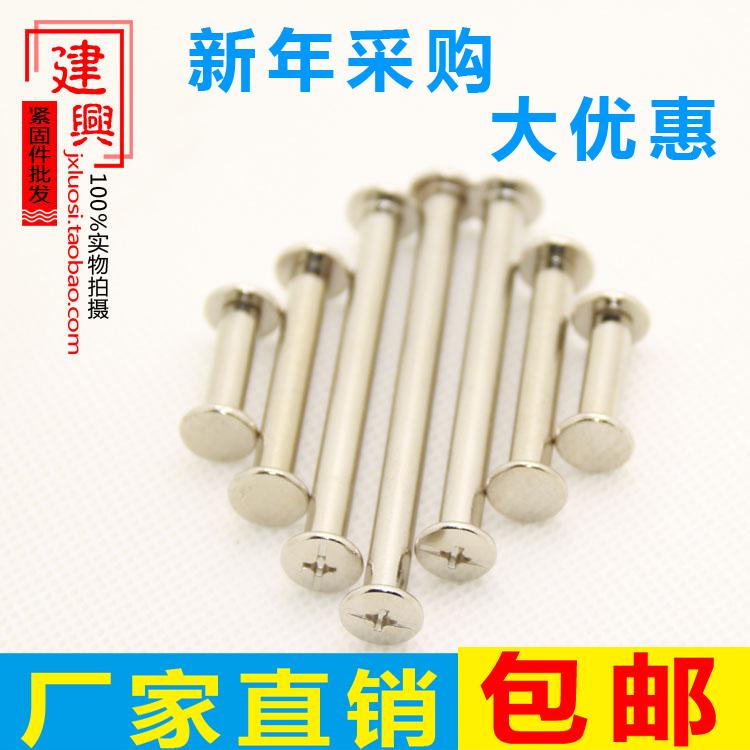 镀镍账本样册螺丝/子母铆钉/相册对接对锁装订螺丝/菜谱钉5-100mm