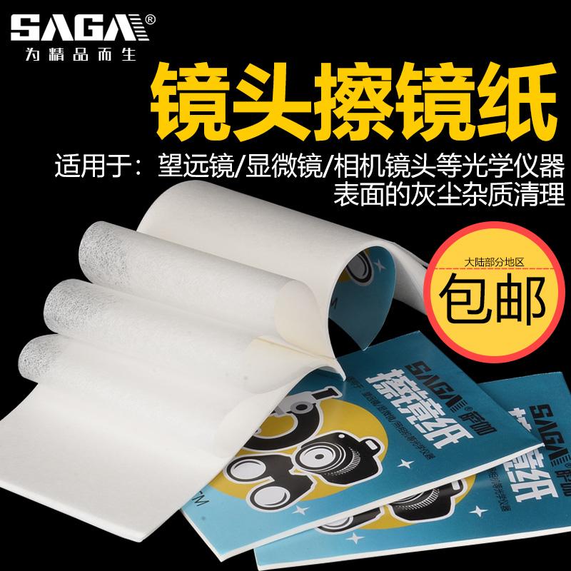 SAGA薩伽 望遠鏡/數碼相機/顯微鏡 擦鏡紙 鏡頭紙 1本50張