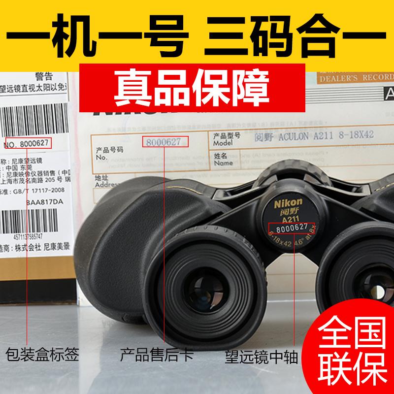 Nikon尼康望远镜双筒阅野高倍高清变焦变倍微光夜视户外日本进口