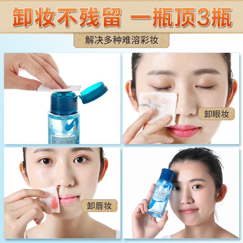 水密码温和舒缓卸妆水脸部深层清洁无刺激学生眼唇卸妆液女士正品