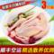 【活动价】大个乳鸽360g*3只 放养鸽子肉山村老鸽子生态土鸽子