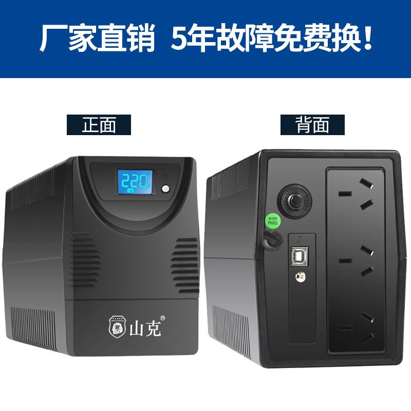 山克 ups不间断电源 家用 220v稳压应急备用电源360W单电脑25分钟