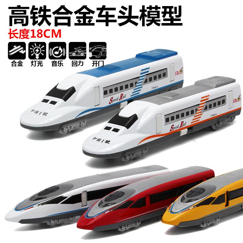 和谐号地铁合金模型儿童玩具动车组火车头城铁轻轨道列车声光回力