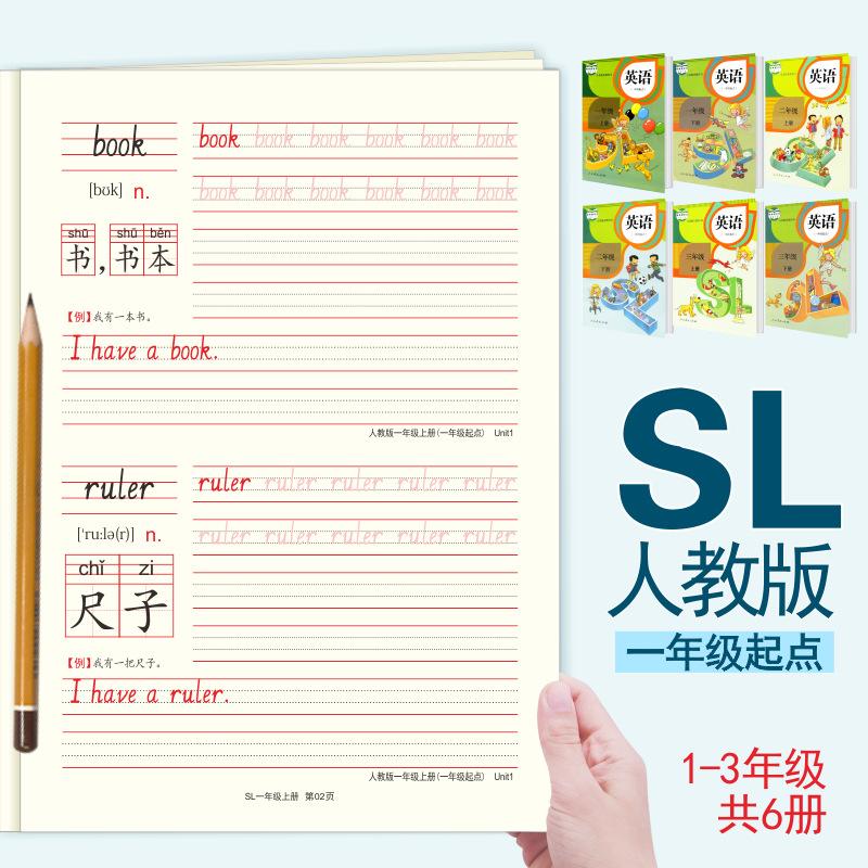 一二三年級英語字帖上冊同步26個字母小學生描摹初學者描紅天天練