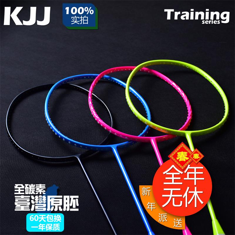 正品ace n6臺灣原胚專業全碳素訓練拍男女羽毛球拍單拍成人兒童