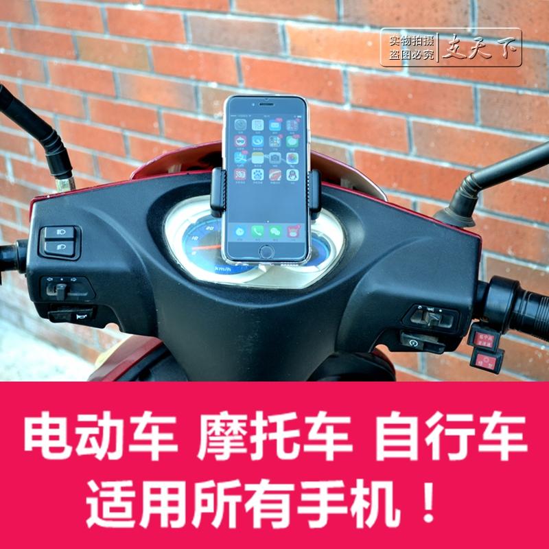 摩托車電動車腳踏車單車三輪車自行車導航手機支架iphone防水支架