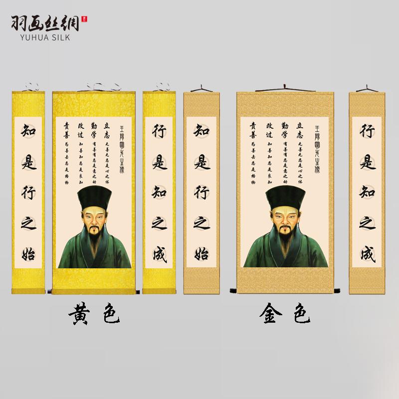 儒家文化王陽明畫像中堂對聯卷軸掛畫學校教室書房裝飾畫王守仁像