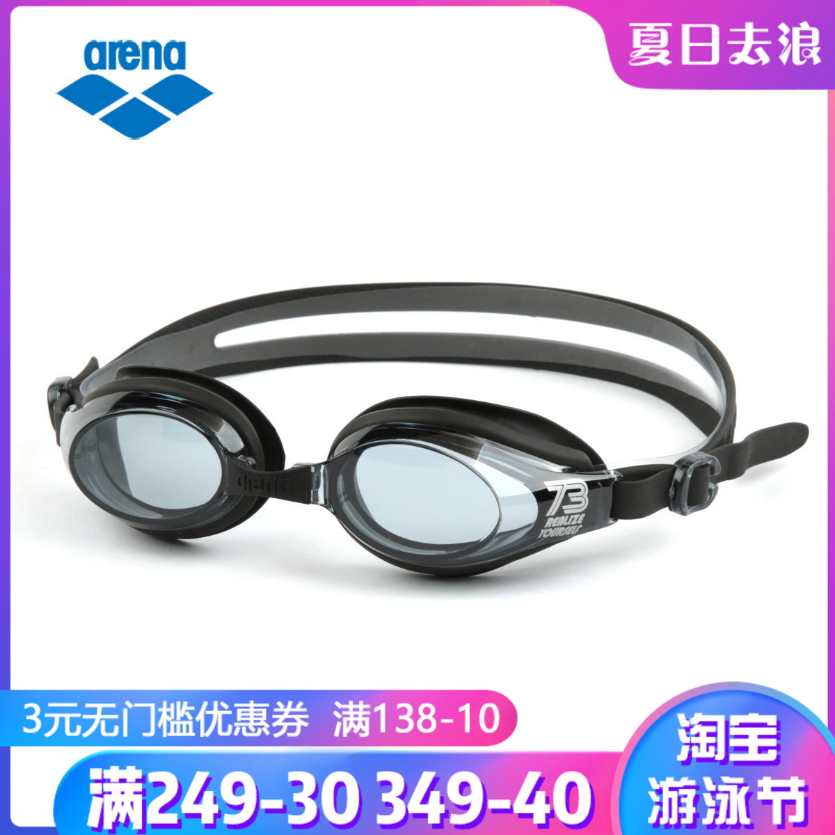 Arena阿瑞娜防霧泳鏡防水泳鏡訓練款泳鏡進口泳鏡正品男女AGY-620
