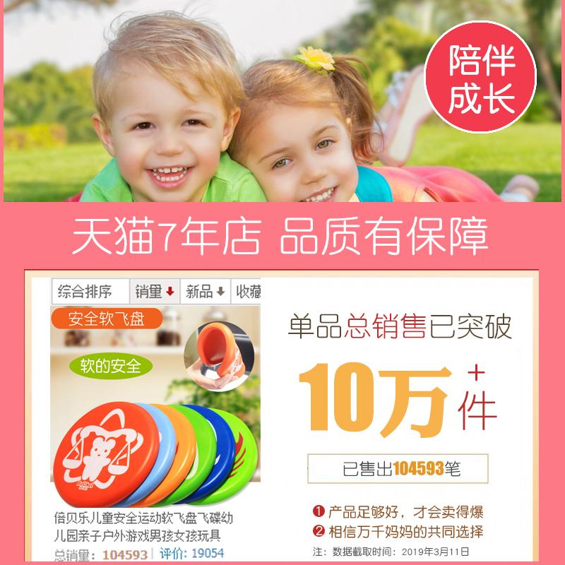 倍贝乐飞盘儿童软安全运动软飞碟幼儿园亲子户外游戏男孩女孩玩具