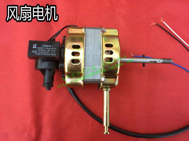 电风扇电机 适用于美的风扇电机 16寸长城钻石落地扇台扇电机马达