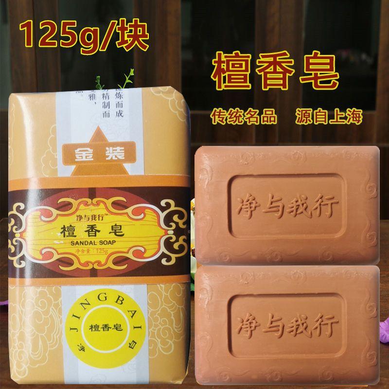 抑菌檀香皂125g*6块组合装 国货上海香皂除螨虫洗脸洗澡沐浴香皂