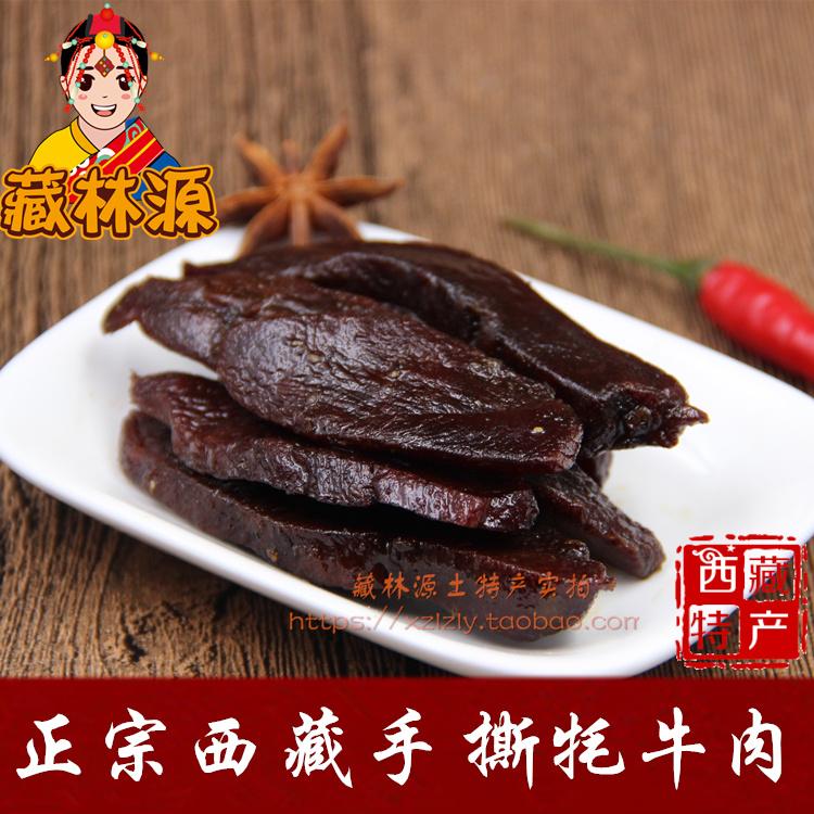 藏林源西藏特产牦牛肉干高原手撕牦牛肉风干耗牛肉休闲零食品包邮