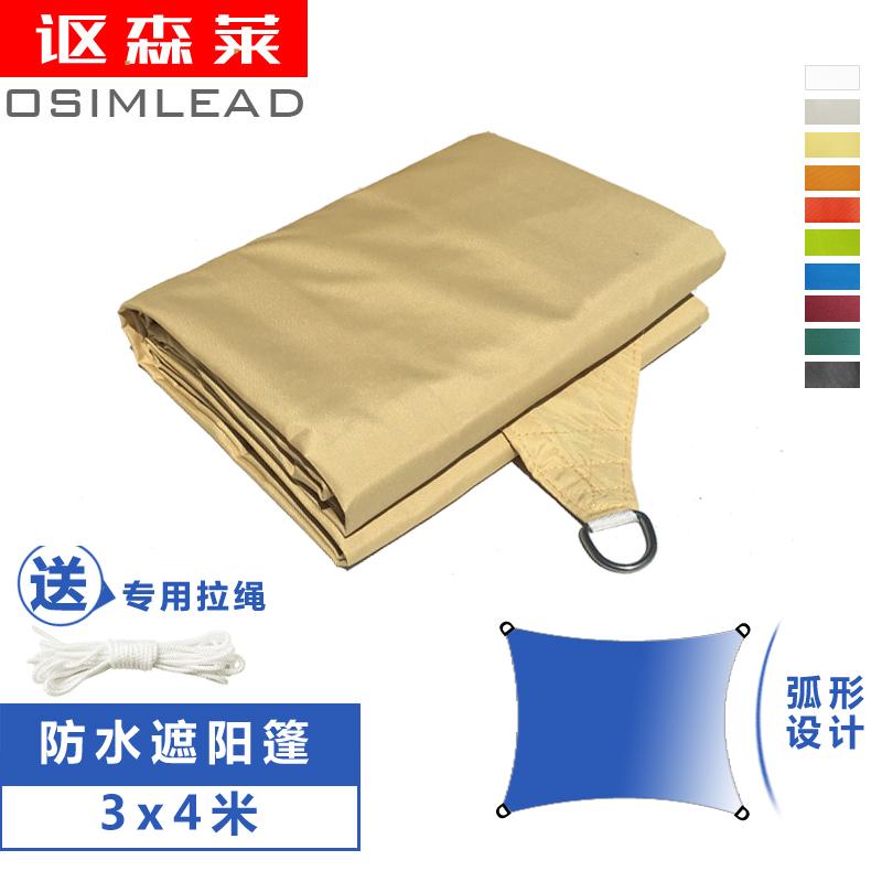 特价 热卖 4M 3 高档四角遮阳防水布 遮阳篷雨篷 讴森莱户外遮阳帆