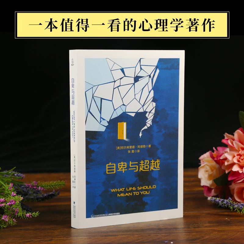 《自卑与超越》阿德勒原版完整版心理学书籍