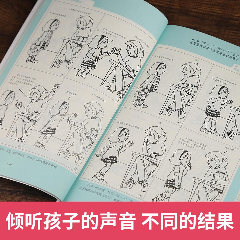 兒童寶寶親子教育寶典育兒百科 正面管家庭教育兒書籍父母必讀暢銷書 如何教育孩才能聽才能學 如何說孩子才會聽怎么聽孩子才肯說