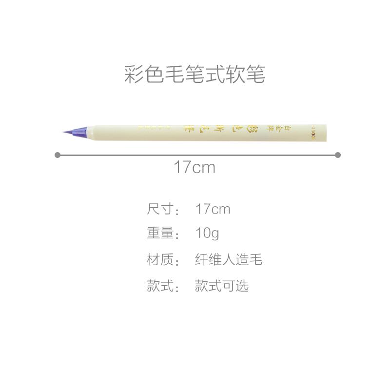 日本文具白金软头毛笔创意书法笔软毛笔签到笔练字漫画软笔蘸水笔
