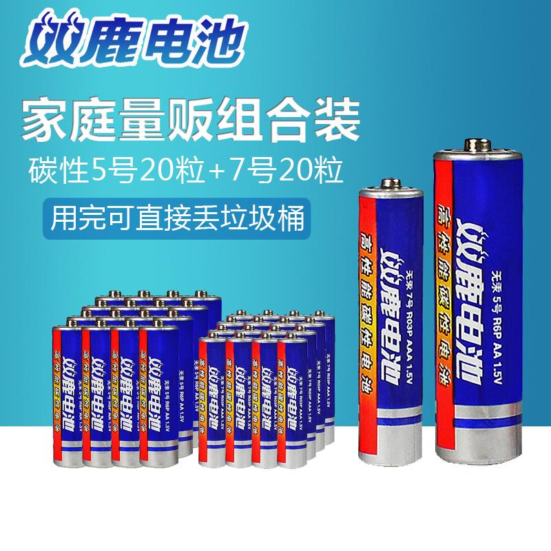 双鹿5号电池7号电池五号儿童玩具空调遥控器无线鼠标玩具1.5v电池