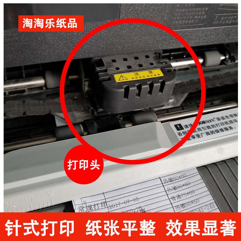 促销单层普通纸75x60收银纸打印纸ATM机针式收款纸74mm叫号凭证纸