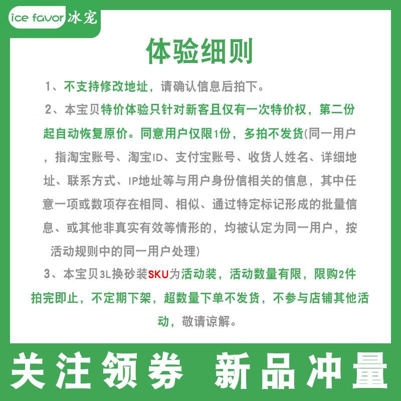冰宠绿茶豆腐猫砂除臭无尘薄荷小颗粒猫咪豆腐砂奶香味可冲厕所