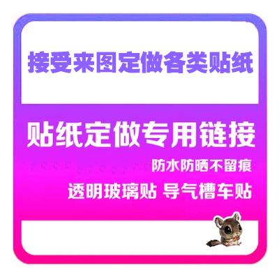 王思聪吃热狗网红旅行行李箱冰箱贴纸手机滑板电动摩托车贴纸贴画