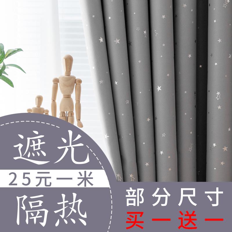 简约现代网红成品窗帘卧室遮光窗帘遮光布客厅加厚隔热遮阳布短帘