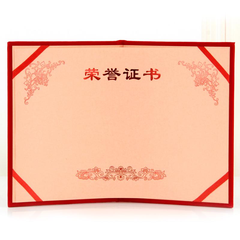 荣誉证书制作红绒面外壳烫金可打印优秀员工获奖演讲封皮定做批发内芯定制奖状证书
