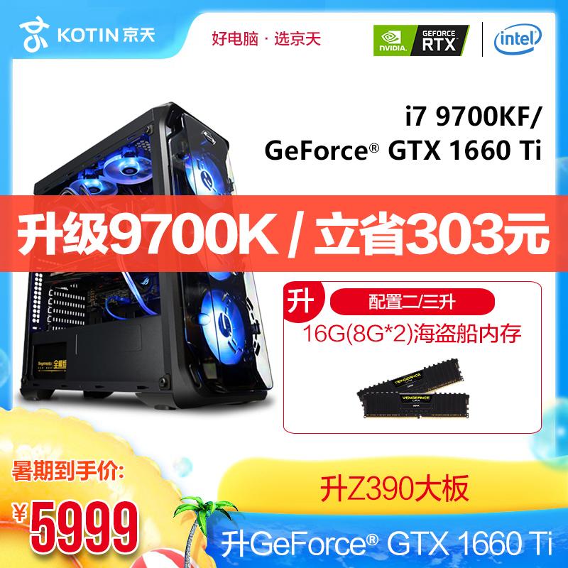 京天i7 9700K/GTX1060升1660Ti吃雞水冷電腦主機高配全新電競家用高階品牌DIY遊戲機檯式機全套組裝機整機
