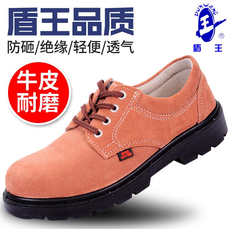 盾王7179勞保鞋男女安全鞋絕緣鞋防砸耐油耐磨工作鞋防護鞋夏透氣
