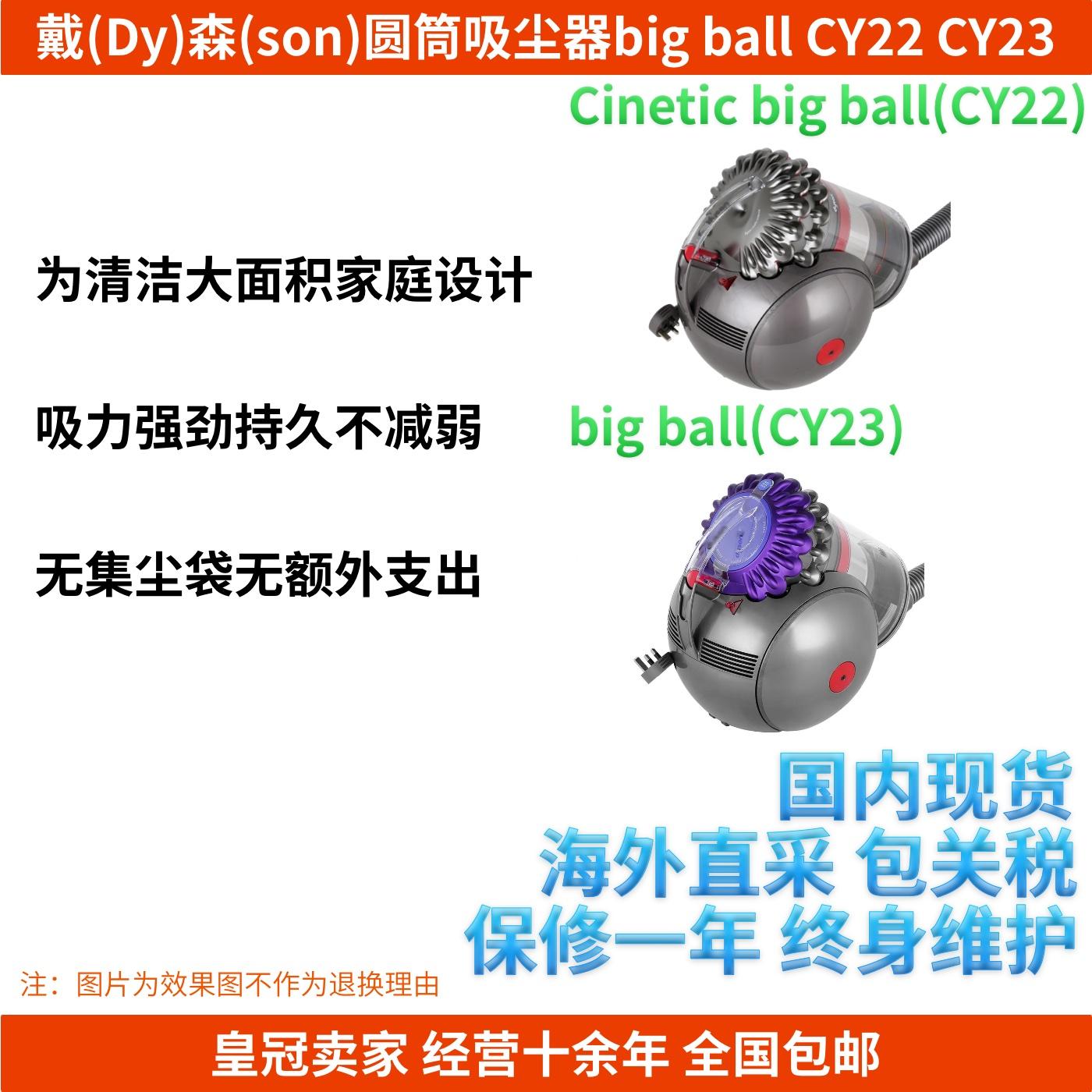 戴森DYSON圓筒big ball有線臥式吸塵器DC37DC52升級CY22CY23
