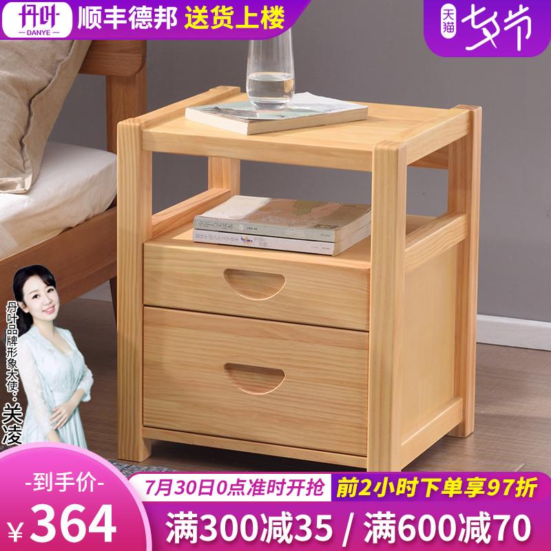 丹葉松木床頭櫃實木簡約現代臥室床邊櫃小迷你收納櫃多功能儲物櫃