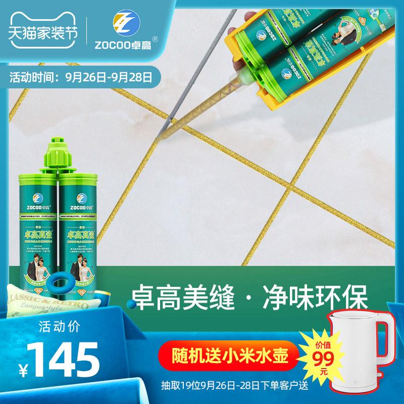 卓高美缝剂瓷砖地砖专用美逢剂真瓷胶防霉勾缝剂白色金防水填缝剂