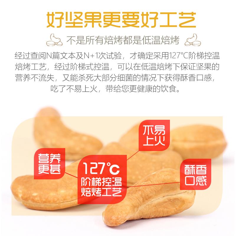 悠享佳_腰果仁500g 原味熟生腰果 盐焗炭烧越南坚果孕妇零食批发