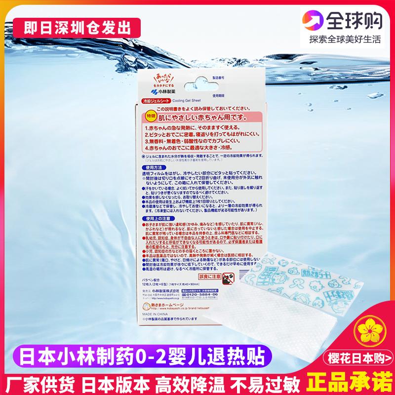 日本进口正品小林退热贴婴儿宝宝退烧贴降温贴0-2岁冰宝