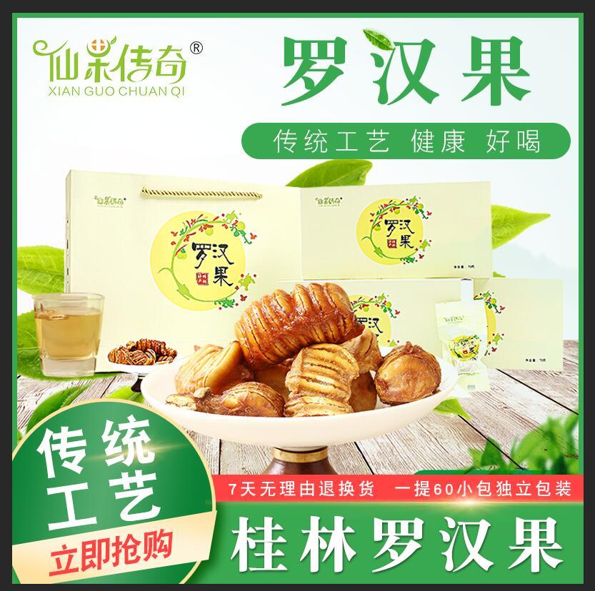 小包低温脱水去壳导游推荐特级广西桂林永福特产 60 罗汉果仙果神奇