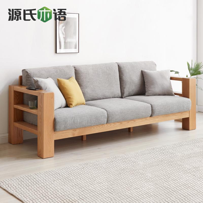 源氏木语全实木沙发橡木北欧布艺沙发组合现代简约木沙发客厅家具