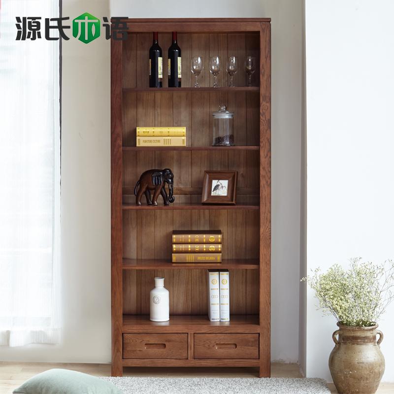 源氏木语实木书架北欧橡木书柜置物架现代简约展示柜书房环保家具