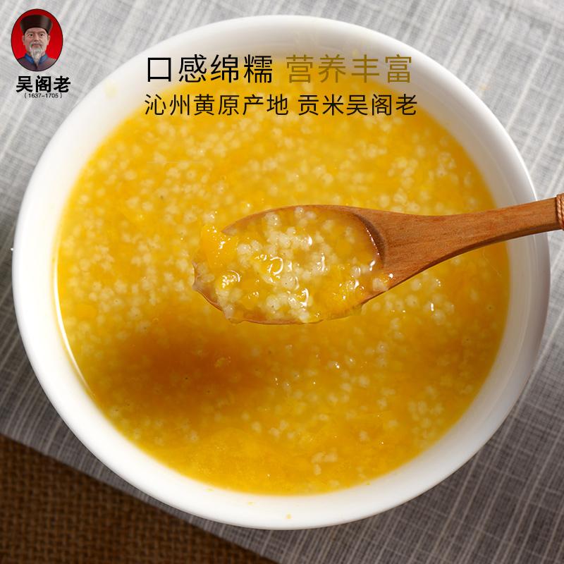 吴阁老小米山西特产新米沁州黄小米农家小米粥杂粮小黄米粮食有机