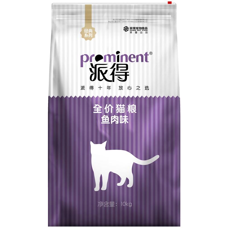 派得猫粮10kg低盐配方天然成猫幼猫美短蓝猫通用型20斤10公斤包邮优惠券
