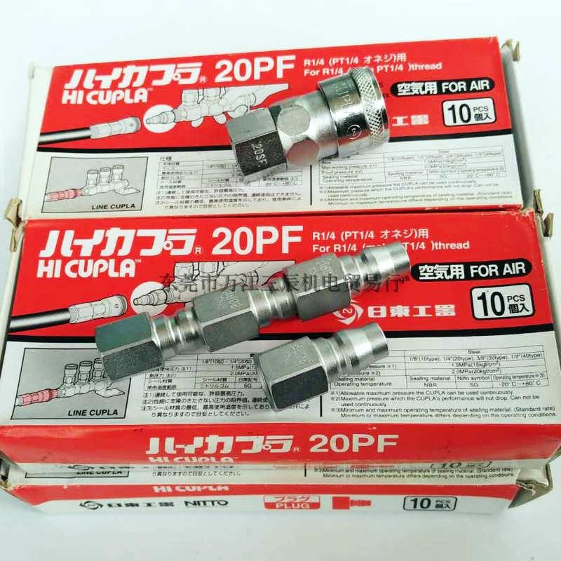 进口日东NITTO空气配管200-20SF铁制单手插快速接头代发满包邮