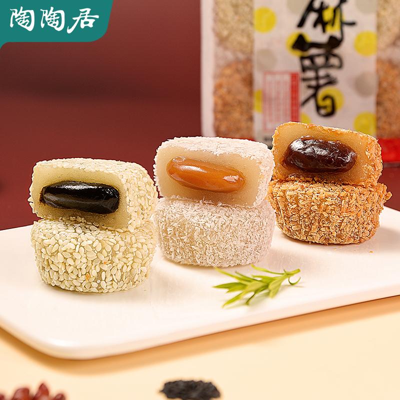 中华老字号 陶陶居 广东特产什锦麻薯 210gx2件