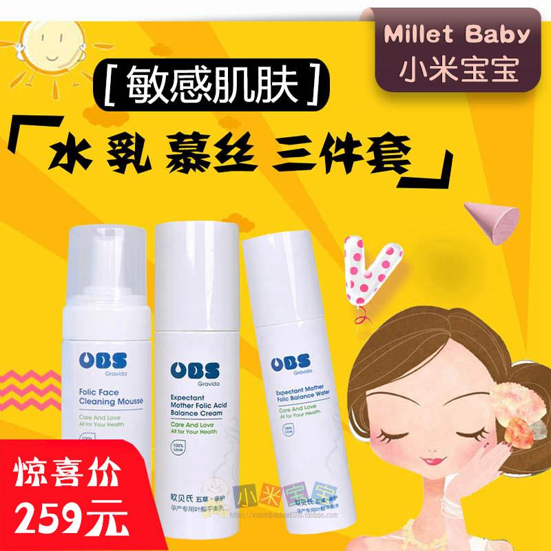 歐貝氏OBS孕婦護膚品潔面慕絲葉酸平衡水乳套裝孕期化妝品三件套