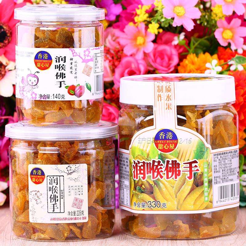 广东特产香港甜心屋润喉佛手果干228gX2瓶蜜薄荷佛手柑老香黄零食