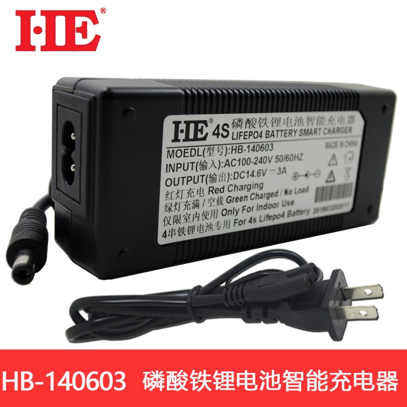 HE品牌智慧4串四串3.2V 14.6V磷酸鐵鋰電池充電器14.6V3A包郵