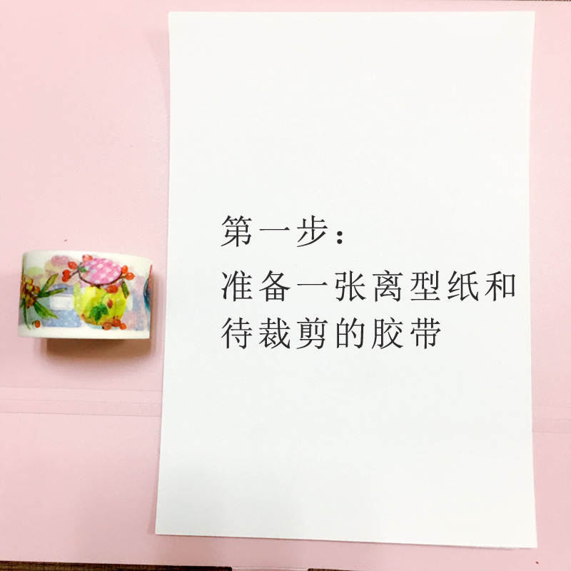 空白离型纸 实用型手账和纸胶带贴纸DIY用防粘纸/硅油纸A5高品质