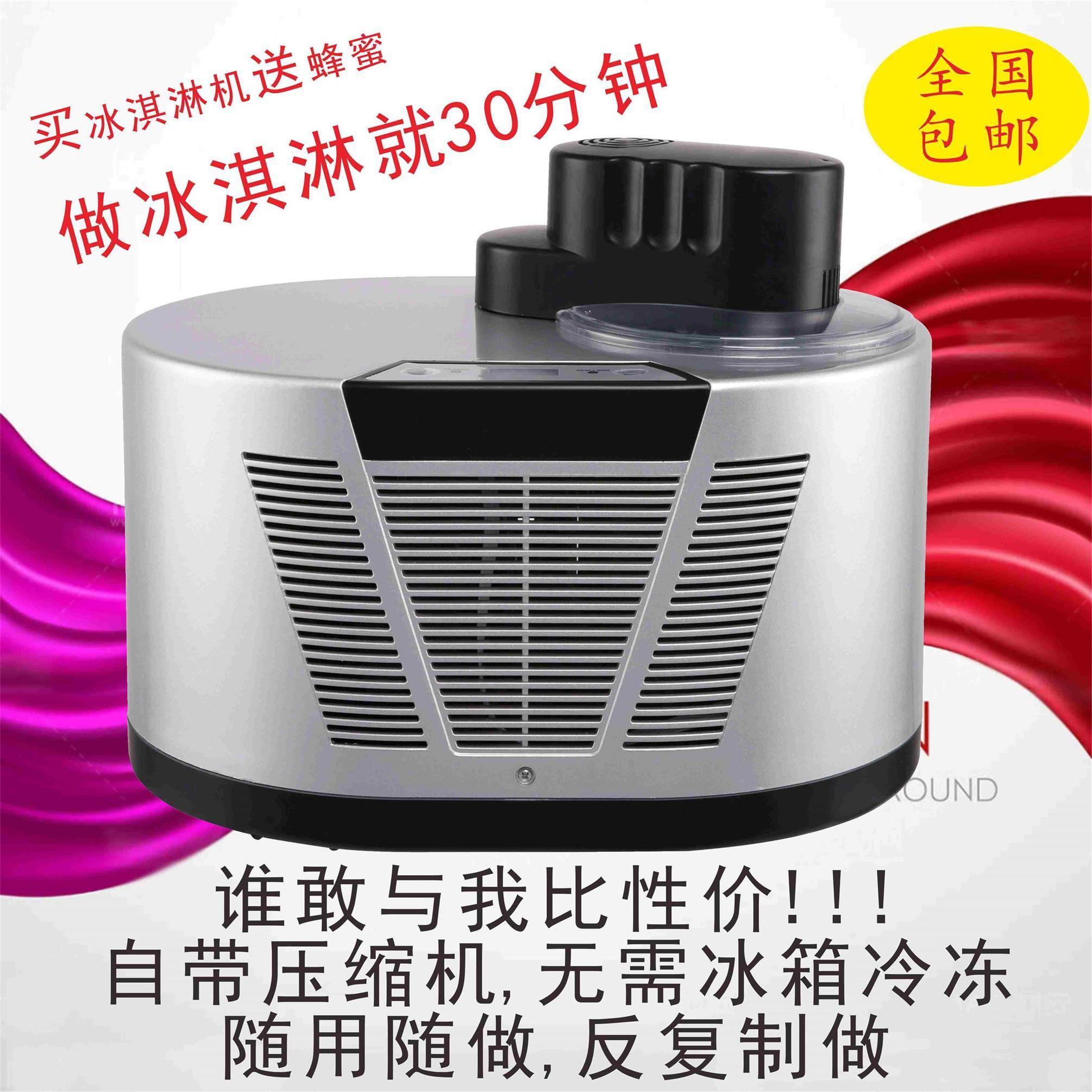 ICEMIX全自动迷你冰激凌机小型家用冰淇淋机儿童雪糕机压缩机