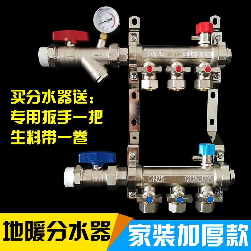 地暖分水器地热管分集水器全铜加厚一体锻造地暖进水过滤阀门