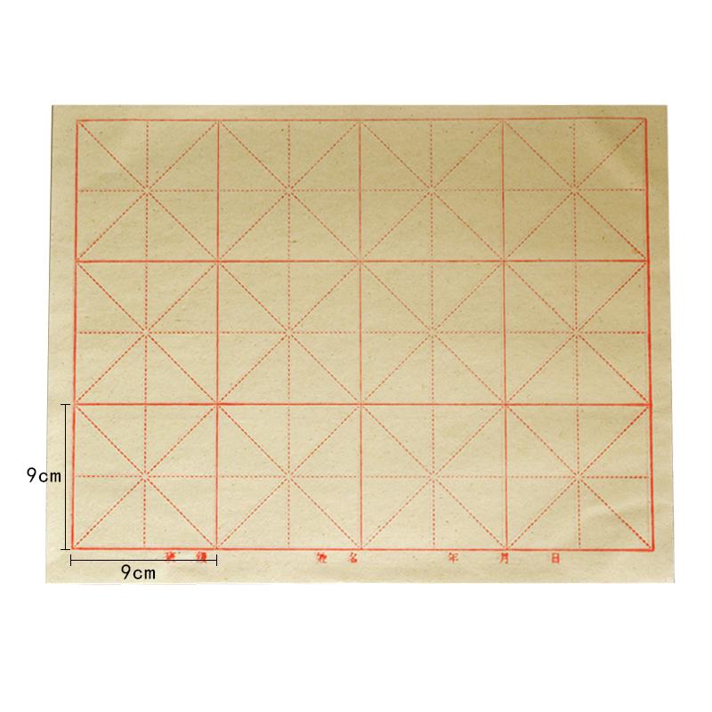 毛边纸米字格9cm12格6cm30毛笔书法练习纸宣纸初学者10刀包邮